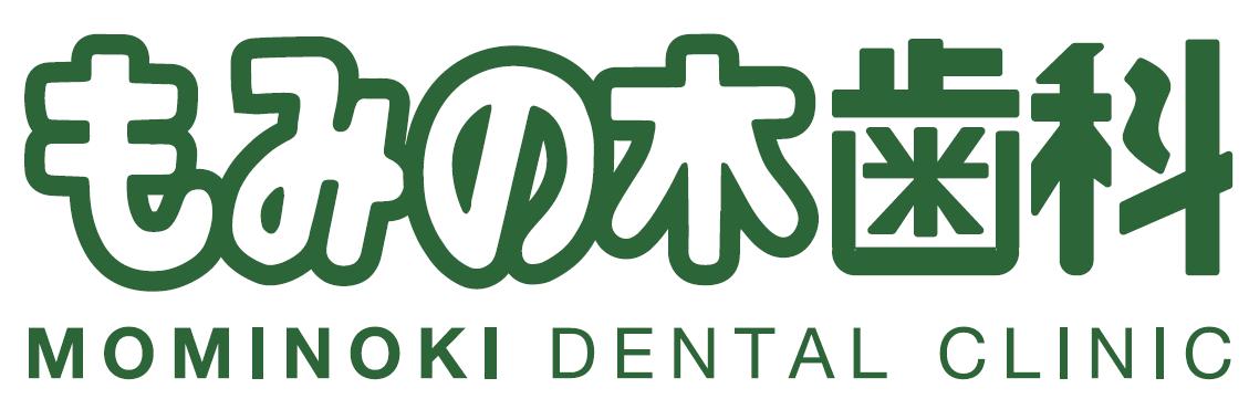 もみの木歯科